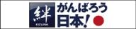 東日本大震災 復興応援 絆プロジェクト KIZUNA-JAPAN project