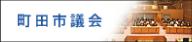 町田市議会のホームページ