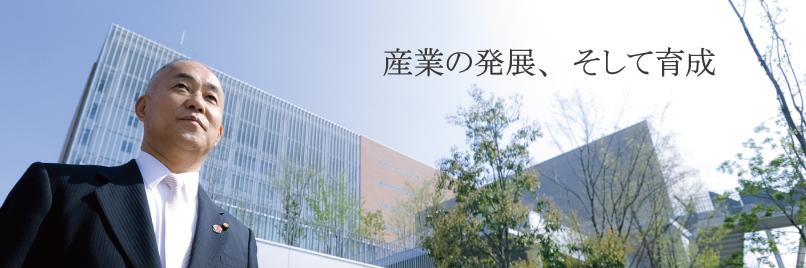 産業の発展、そして育成 石川よしただ 町田市議会議員 石川好忠公式ホームページ