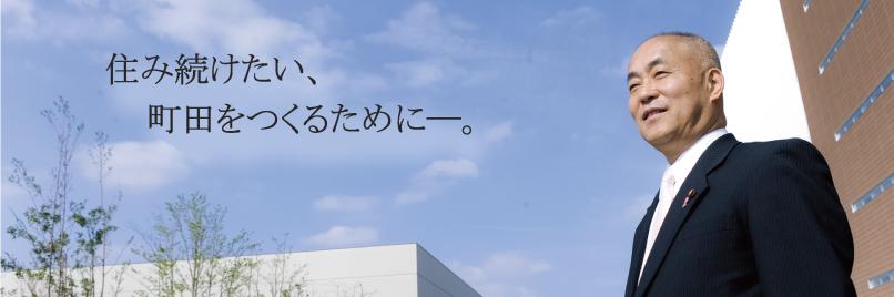 住み続けたい、町田をつくるためにー。 石川よしただ 町田市議会議員 石川好忠公式ホームページ